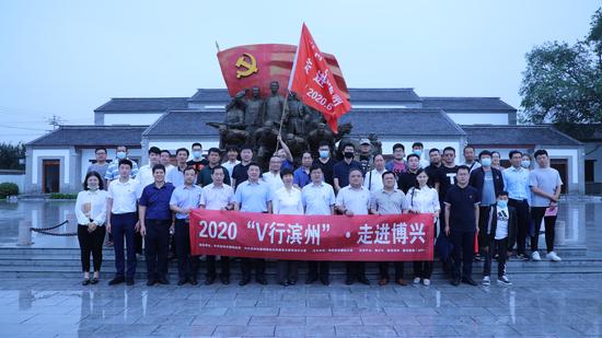"""2020·V行滨州""自媒体系列采风活动正式启动"