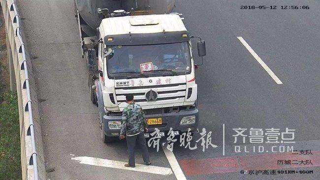 一司机在高速现场遮挡号牌 被记12分面临降级