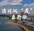 """滨州战""""疫""""在行动"""""""