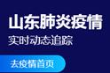 """【人民战""""疫""""】丨山东肺炎疫情实时动态跟踪:"""