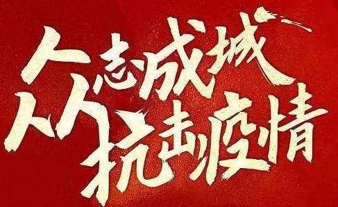 【抗击疫情 政协在行动】踊跃捐款近百万元!惠民县政协委员踊跃捐款支援抗击疫情