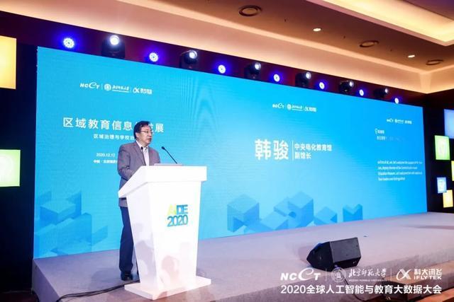 """滨州市教育局在中央电教馆""""2020全球人工智能与教育大数据大会""""上做主题报告"""
