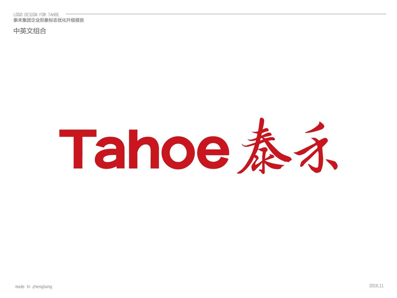 泰禾品牌总经理伍小峰辞职 下一站将赴佳兆业