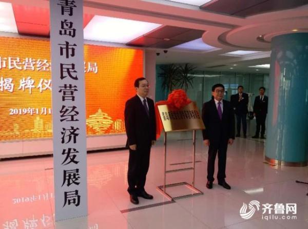 青岛市民营经济发展局揭牌成立 系副省级城市中首例