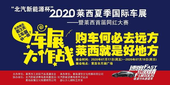 青岛莱西夏季国际车展下周开幕