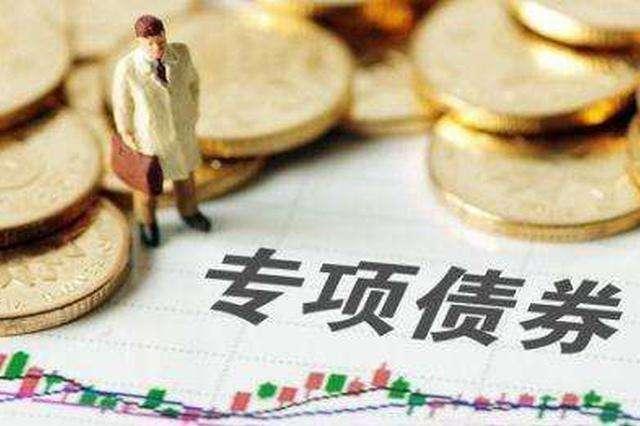 山东首次实施省级专项债券绩效评价