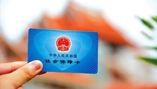济南市社保信息系统下月升级 其间看病就医怎么办