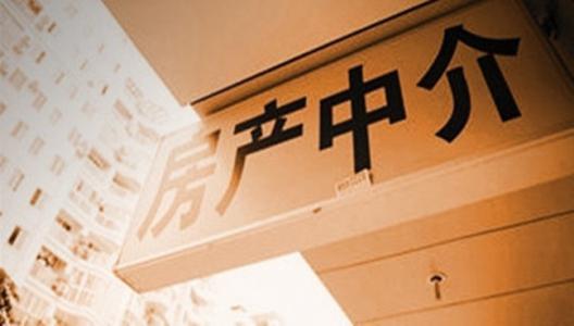 """中介私自收取买房客户茶水费 想赚差价反被""""上线""""骗走50多万"""