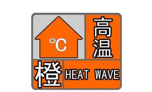 山东发布高温橙色预警 最高气温可达37~39℃