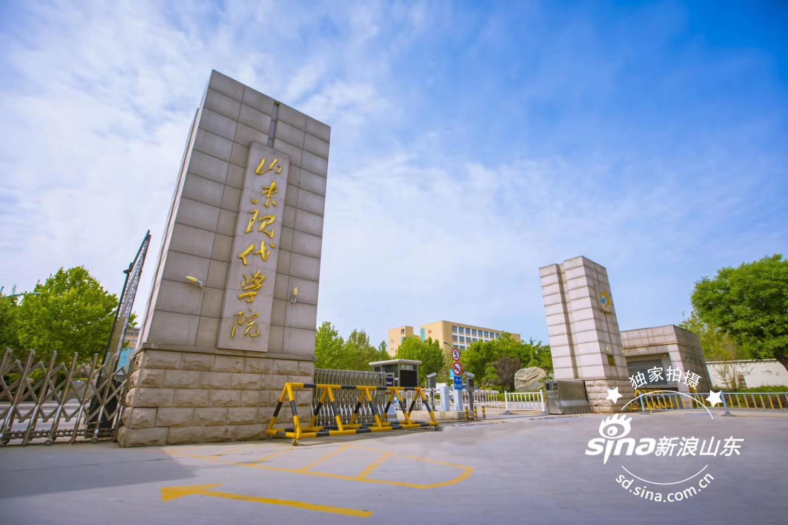山东现代学院获批教育部项目