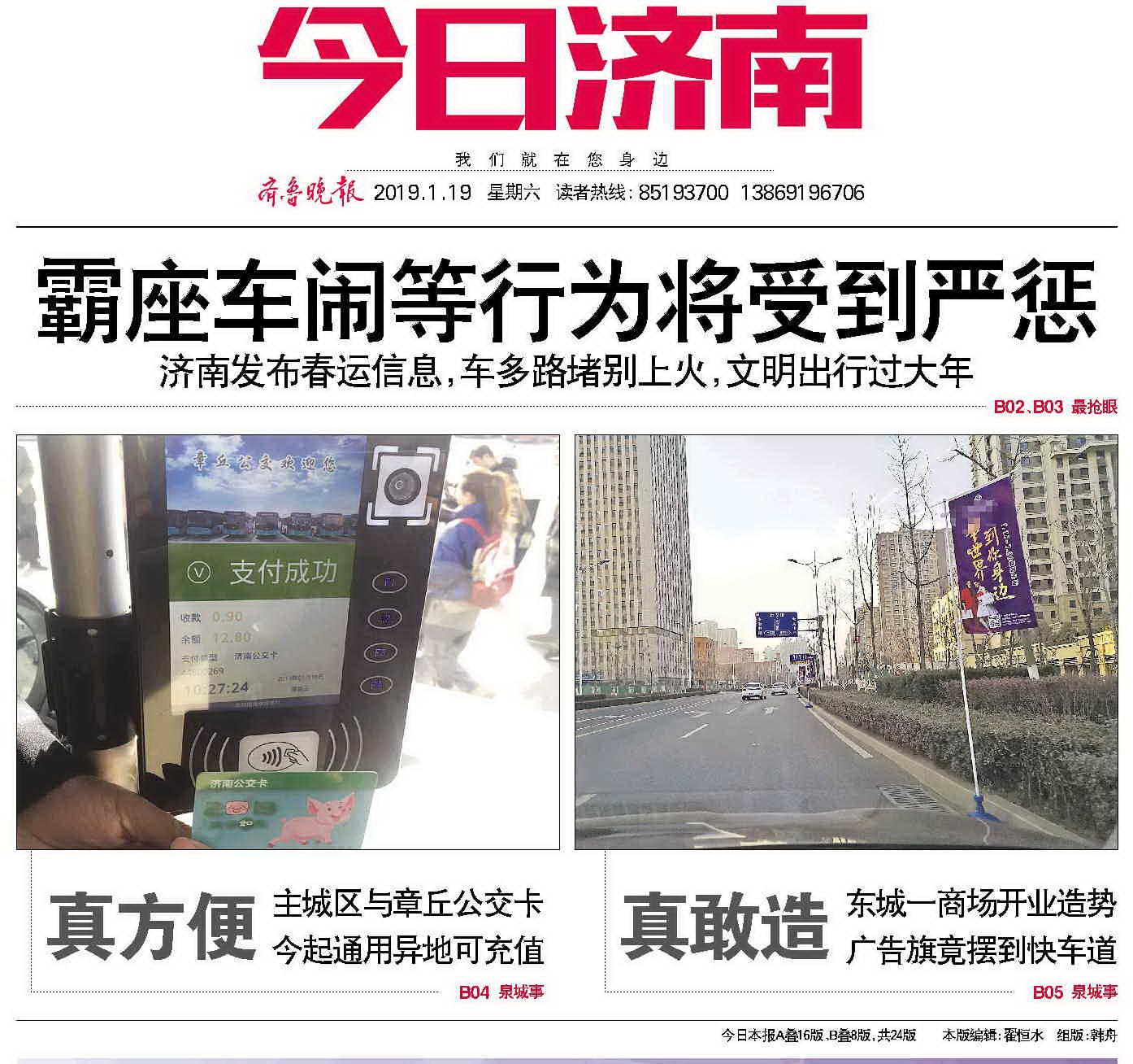 济南发布春运预警:正月初六济广高速或将堵车12小时