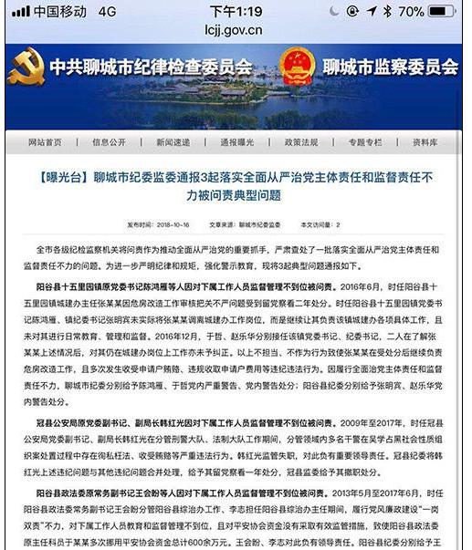 聊城冠县公安局副局长因监管失职被撤职