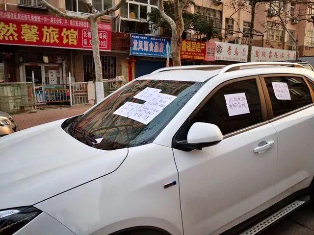 青岛一私家车被贴满白条 网友:这次乱停车能记好几年
