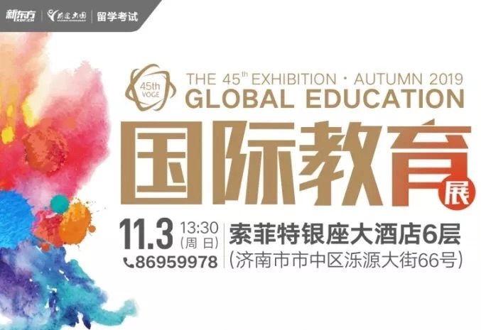 11月3日近百所海外院校在济南招生