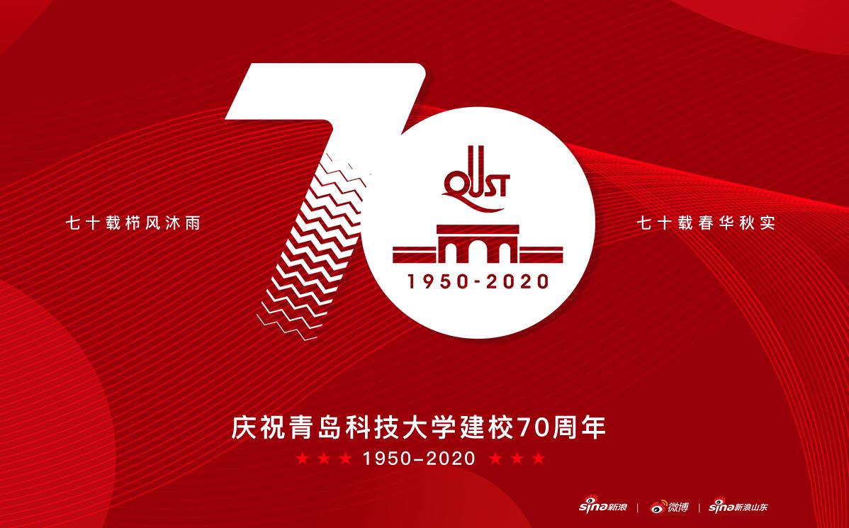庆祝青岛科技大学建校70周年