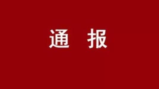 潍坊通报:两警察被双开 均涉嫌职务犯罪被审查调查