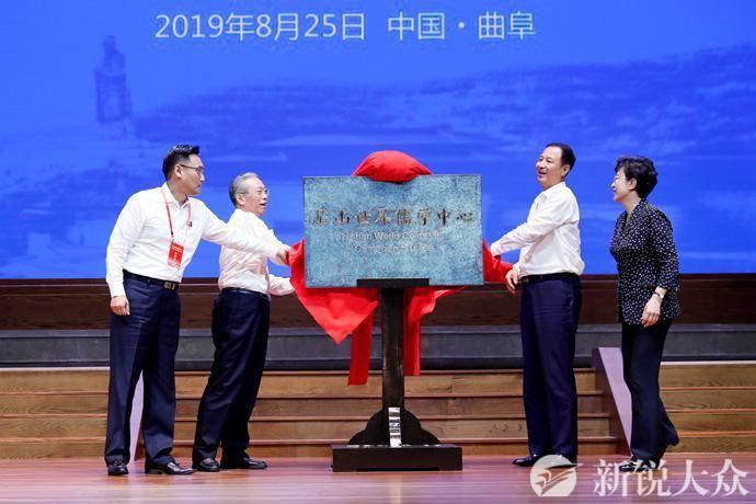 尼山世界儒学中心今天成立 刘家义出席成立会议并讲话