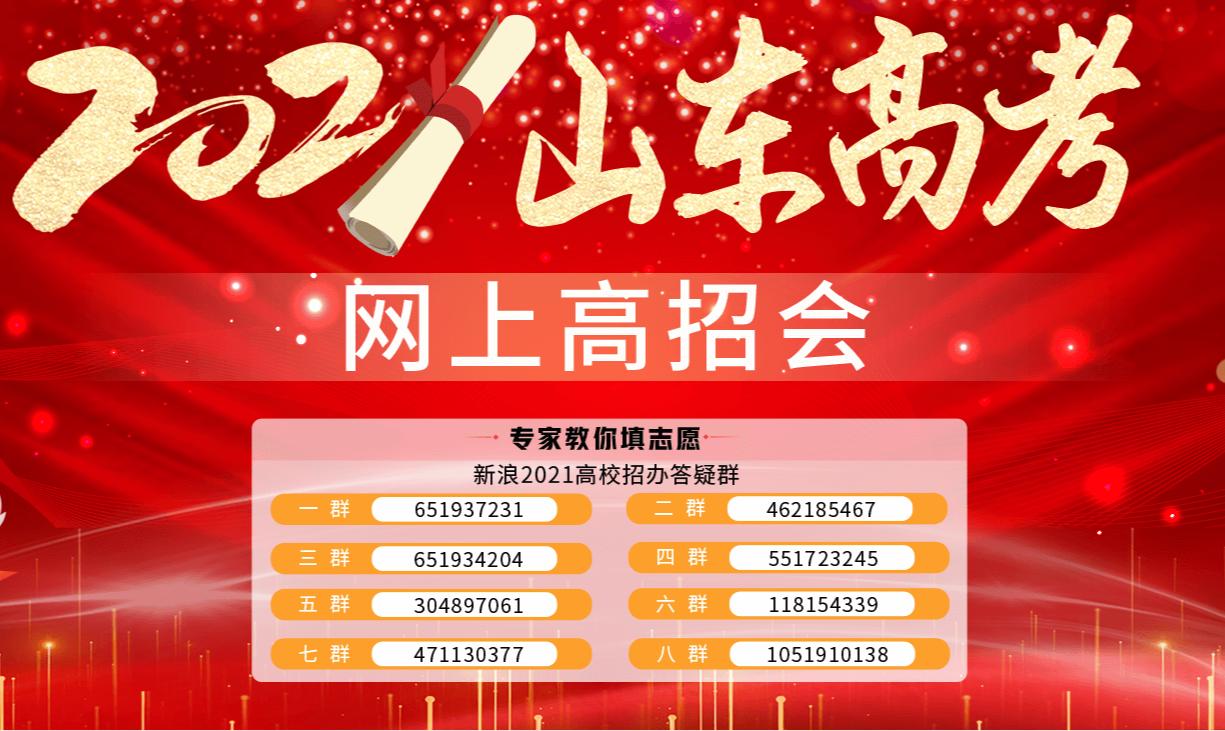 2021山东高考网上招生会