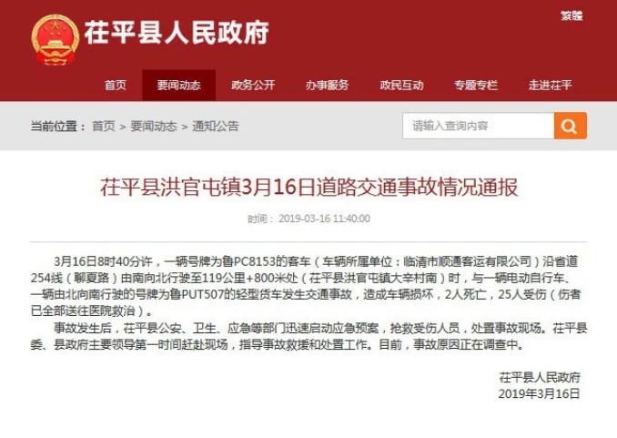 山东聊城茌平县发生交通事故 造成2死25伤