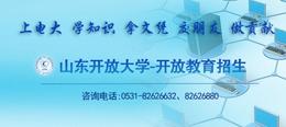 山东开放大学官网