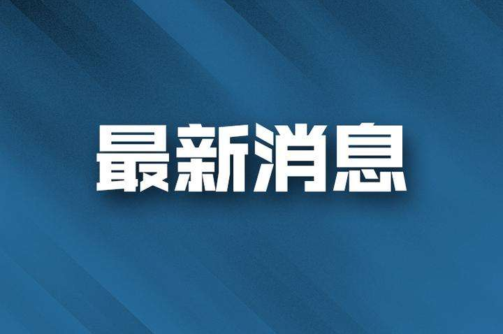 临沂兰陵县3.0级地震系石膏矿采空区自然塌陷,无人员伤亡