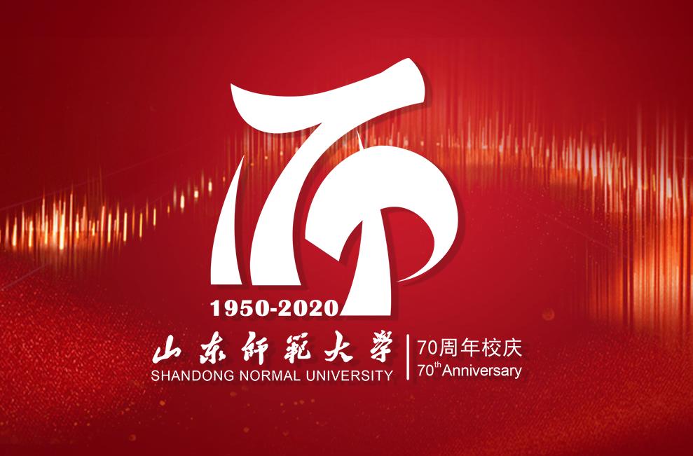 聚焦山东师范大学70周年校庆