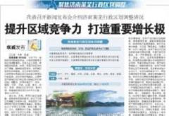 省人大常委会关于济莱行政区划调整若干问题的决定