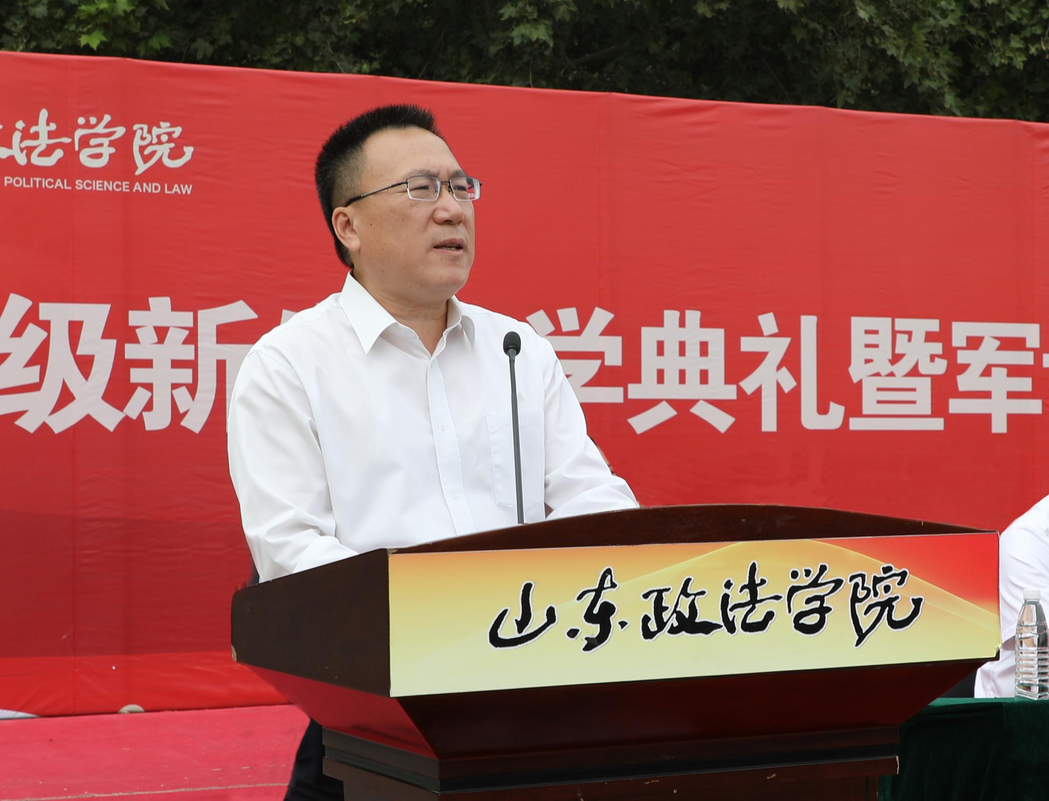 山东政法学院举行2019级新生开学典礼暨军训表彰大会