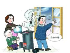 枣庄峄城农户卧室燃木料取暖中毒 一家三口死亡