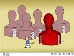 """济宁227项行政许可实现""""市县同权"""""""