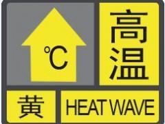 山东高温黄色预警升级橙色:局地可达39℃