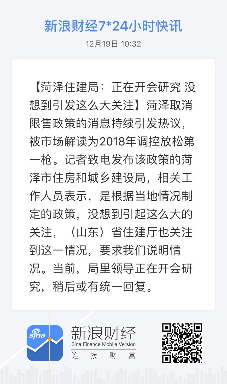 菏泽成首个解除住房限售城市 官方:正在开会研究