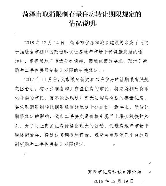 菏泽市住建局回应关于取消限制存量住房转让期限规定
