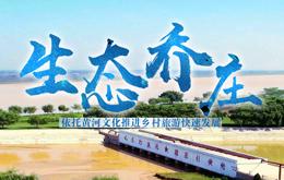 博兴县乔庄镇:生态立镇 旅游活镇
