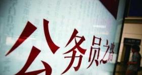山东省考报名9万人已过审 最热职位竞争比590:1