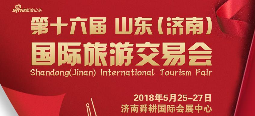 直击2017山东国际旅交会