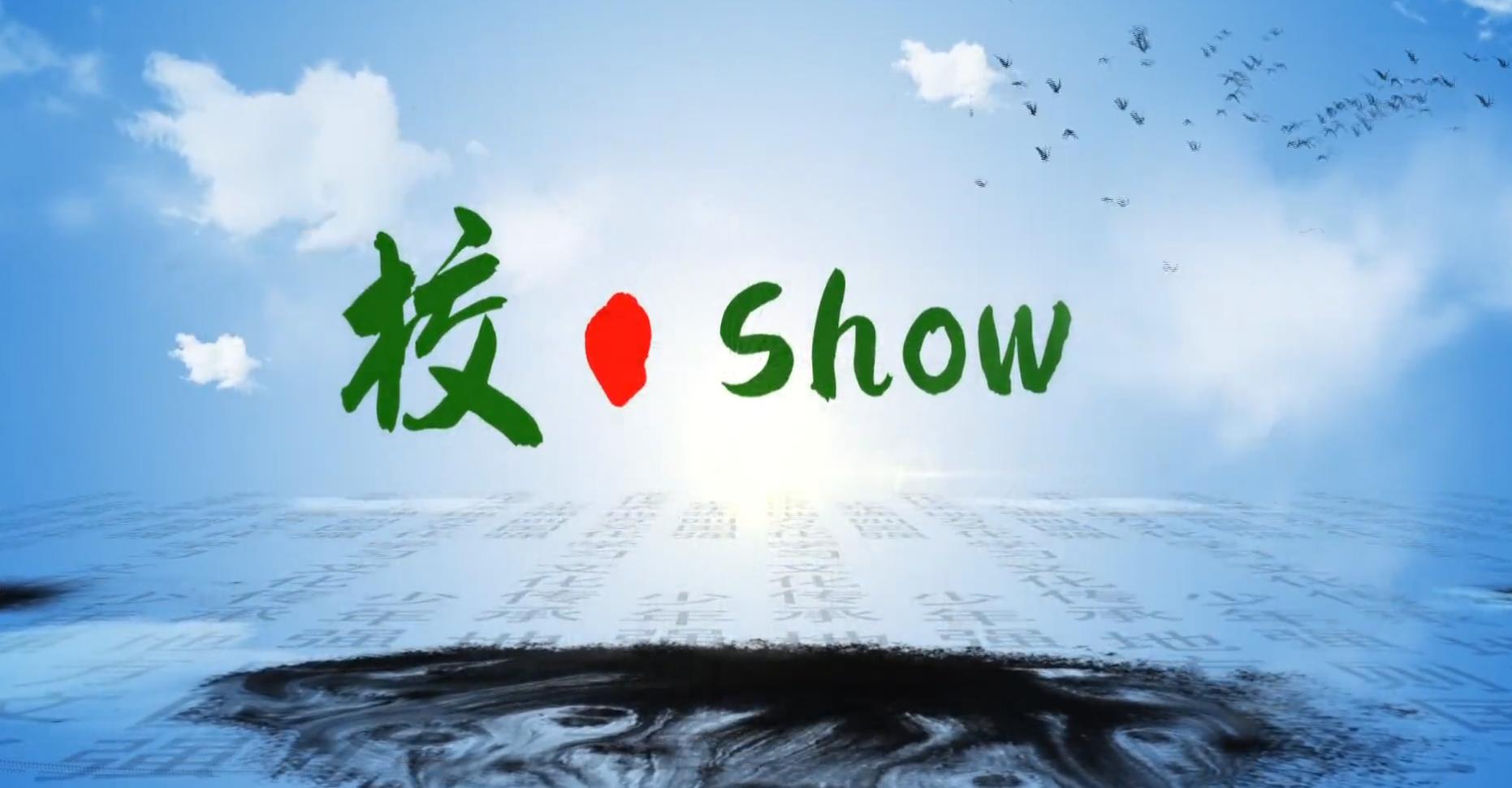 """""""校·show""""第一站"""