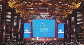 第五届尼山世界文明论坛开幕