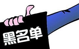 """不签劳动合同 拖欠工资 青岛这9家企业上""""黑榜"""""""