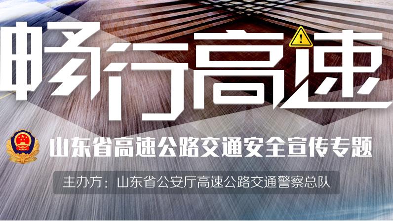 山东省高速公路安全宣传专题