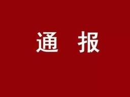 滨州一干部被举报贪污4万工资 调查结果来了
