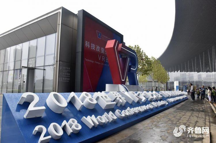 VR黑科技亮相世界VR产业大会