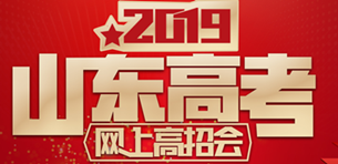 2019山东高考网上招生会