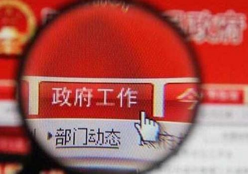 """青岛市政府各部门晒出上半年""""成绩单"""" 你满意吗"""