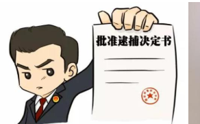 涉嫌挪用公款 孙磊被青岛城阳区人民检察院逮捕