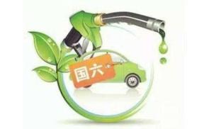 山东基本全面供应国六标准车用柴汽油
