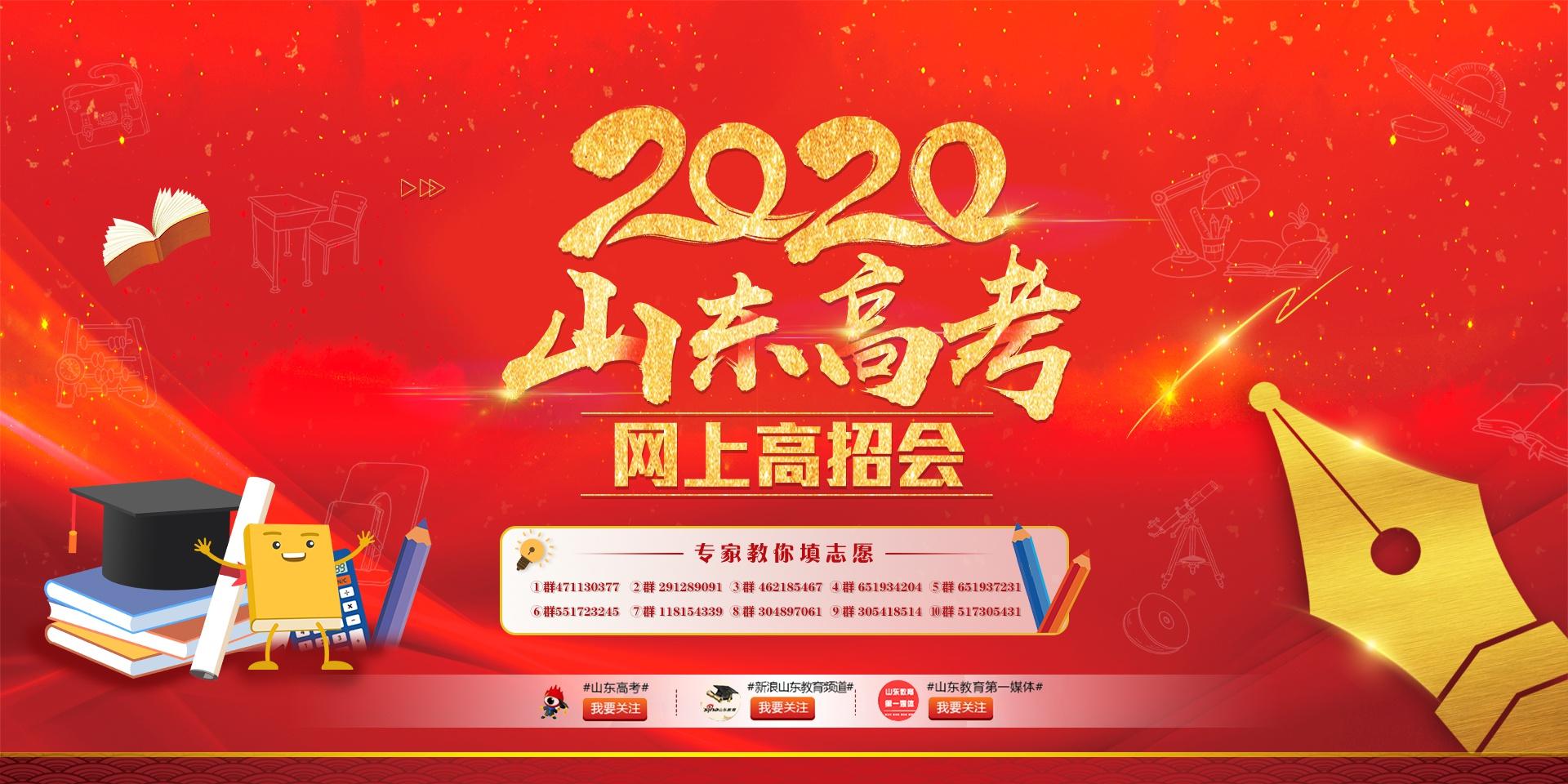 2020山东高考网上招生会