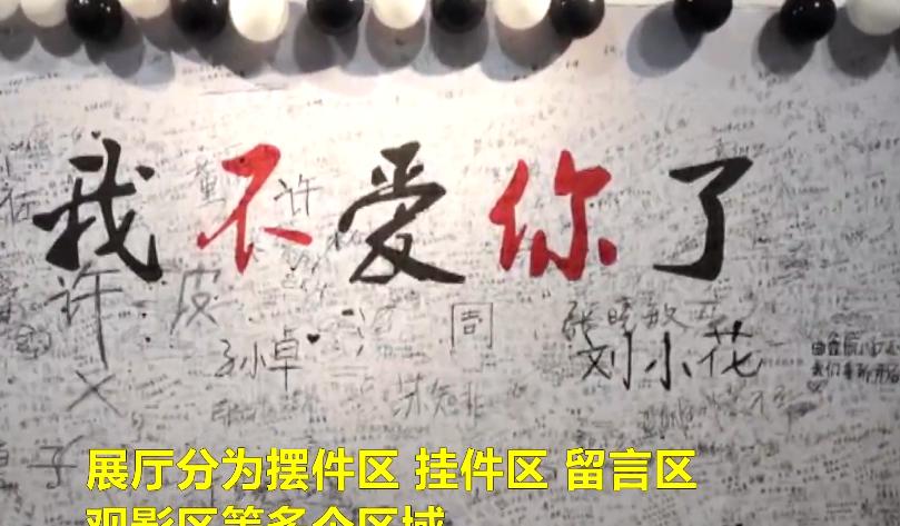 """潍坊有个""""失恋博物馆"""",数百件""""爱情遗物&quo"""