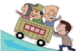 人民日报:山东创新监督手段 大数据助力扶真贫真扶贫