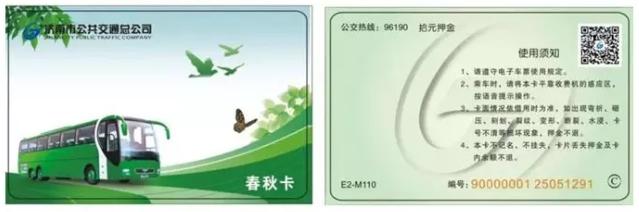 济南公交IC卡发售网点来了:有的24小时营业